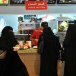 """السعودية تُلغي مداخل """"العُزّاب"""" والعائلات """" في المطاعم"""