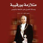 """""""متلازمة بورقيبة"""" جديد الدكتور خليل بن عبد الله"""