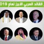 """قيس سعيد يتنافس مع 10 شخصيات على لقب """"القائد العربي الأبرز"""""""