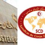 انطلق اليوم: نقابة السلك الدبلوماسي في اعتصام مفتوح بالبهو الرئيسي للوزارة
