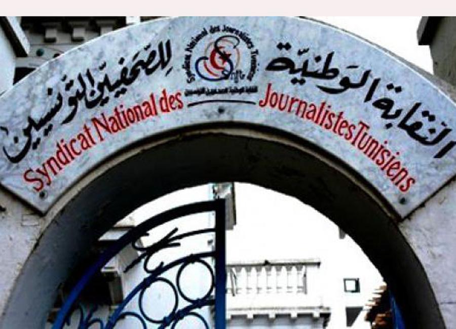 النقابة: تُدينُ ترهيب وملاحقة الصحفيين طبقا لقانون اللإرهاب