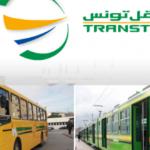 شركة نقل تونس : إضراب الأعوان يتواصل حتى يوم الاثنين