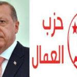 حزب العمّال : لا مصلحة لتونس في الاصطفاف وراء أردوغان ومشاريعه الاستعمارية بليبيا