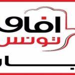 اَفاق تونس : قرار الجملي محاولة للمغالطة والتغطية على تحالفات غير مُعلنة