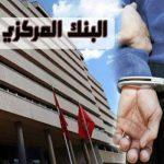 جمعية البنوك: البنوك لم تتكبّد أية خسائر جرّاء اختلاس أموال من البنك المركزي