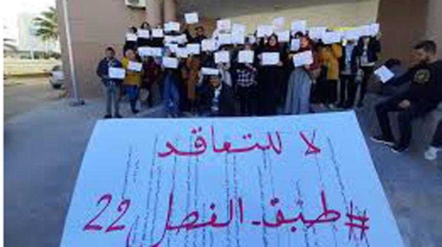 وزارة التربيّة تستغرب من احتجاج حاملي الاجازة في التربية والتعليم