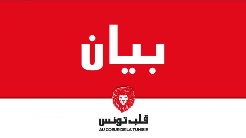 قلب تونس يدعو لجعل الوحدة الوطنية شعار المرحلة القادمة