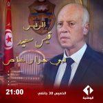 قيس سعيد يُوفي بتعهده للقناة الوطنية