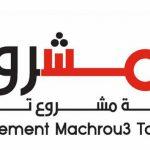 مشروع تونس: لا يوجد بالحكومة المُقترحة أي عضو ينتمي للحركة