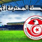 رغم الهنّات والأزمات: البطولة التونسية الأولى إفريقيا وعربيا