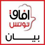 اَفاق تونس يدعو سعيّد الى تكليف شخصية توافقية وطنية