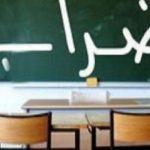 الخميس القادم بالعاصمة: الاطار التربوي بالمدارس الابتدائية في إضراب