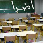 احتجاجا على الإعتداءات عليهم: إضراب لمعلّمي الابتدائي بـ 192 مدرسة بالعاصمة