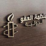 العفو الدولية تدعو الفخفاخ لإنهاء سياسة إفلات الأمنيين من العقاب