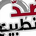 8 أحزاب تدعو للضغط على مجلس نواب الشعب لسنّ قانون يُجرّم التطبيع