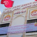بن قردان: اتحاد الشغل يُعلن 7 مارس عيدا وطنيا ويوم عطلة