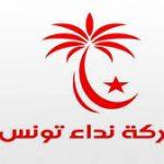 نداء تونس يعلن عن موعد مؤتمره الاستثنائي
