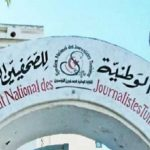 نقابة الصحفيين تدعو البرلمان للتعجيل بتقديم تشريعات تُجرّم التطبيع