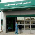 عزل 70 إطارا طبيا وشبه طبيا : ماذا حدث في مُستشفيين بصفاقس وتونس ؟