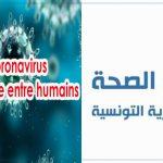 وزارة الصحة: كل تحاليل كورونا المجراة اليوم سلبية