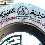 اتّهمتهم بنشر أخبار مُضلّلة: النقابة تُعلن عن إجراءات ضد 3 صحفيين بقناة نسمة