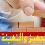 وزارة التجهيز تُسخّر مُعدّاتها وفرقها لمُواجهة تفشّي كورونا