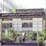 وزارة التعليم العالي: تأجيل جميع التربصات ومشاريع ختم الدروس