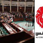 قلب تونس يدعو لوضع مدوّنة سلوك للعمل البرلماني