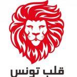 قلب تونس يُدبن العملية الارهابية ويدعو للابتعاد عن التجاذبات السياسية