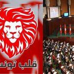 منهم رضا شرف الدين: استقالة 11 نائبا من كتلة قلب تونس ( وثيقة)