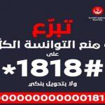"""18 منظمة و13 ناشطا مدنيا يدعون لتشريكهم في مراقبة التصرف في تبرّعات مجابهة """"كورونا"""""""