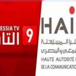 """الهايكا توقف برنامج""""لكلنا تونس""""نهائيا وتسلّط خطية على """"التاسعة""""وتحيل الملفّ الى هيئة مكافحة الفساد"""