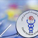 نقابة أطباء الأسنان تُطالب بتعليق الدروس ومعاقبة من يتعمّد نقل الفيروس أو يُخالف الحجر الصحي