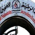 """النقابة تدعو الصحفيين والمؤسسات الاعلامية للالتزام بالاجراءات الصحية حماية من """"كورونا"""""""