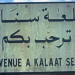 الكاف: إيقاف معتمد قلعة سنان بتهمة المضاربة في السميد