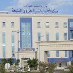 جامعة الصحّة تُطالب بحماية المستشفيات خلال هذه الظروف الاستثنائية