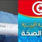 في آخر تحيين لوزارة الصحة: 623 مُصابا بفيروس كورونا بتونس