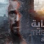 تل أبيب تحتج على مسلسل مصري تحدّث عن نهاية اسرائيل