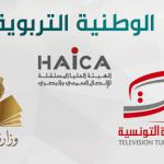 قريبا قناة تلفزيّة وطنيّة تربويّة