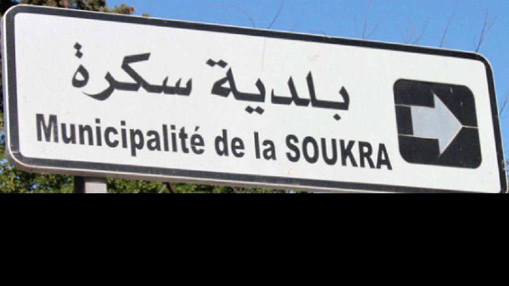 """بلدية سكرة تدعو 3 وزراء والوالي الى عزل منطقة """"دار فضّال"""""""