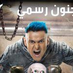 نقيب الإعلاميين المصري يقرر منع رامز جلال من الظهور التلفزي