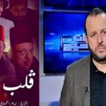 """حكم استعجالي يمنع القناة الوطنية من بثّ مسلسل""""قلب الذيب"""""""