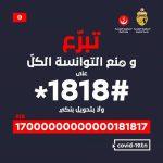 حتى يوم أمس: أكثر من 186 مليارا تبرعات لصندوق 1818