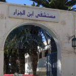 """القيروان : إنطلاق أشغال بناء """"وحدة كوفيد 19"""" بمستشفى ابن الجزار"""
