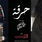 """""""حرقة"""" بعد رمضان: القناة الوطنية تكسر """"موسمية"""" الدراما التونسية"""