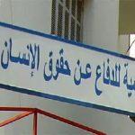 رابطة حقوق الانسان تطالب الخارجية بتكليف مُحام في قضيّة اغتيال تونسي بلبنان
