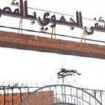 مستشفى القصرين: تعرض الطاقم الطبي وشبه الطبي لاعتداء بالعنف