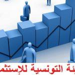 الهيئة التونسية للإستثمار: مشاريع جديدة ستُوفر 4740 موطن شغل