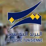 بمناسبة عيد الأمّهات: البريد التونسي يؤمّن حصة عمل يوم الأحد