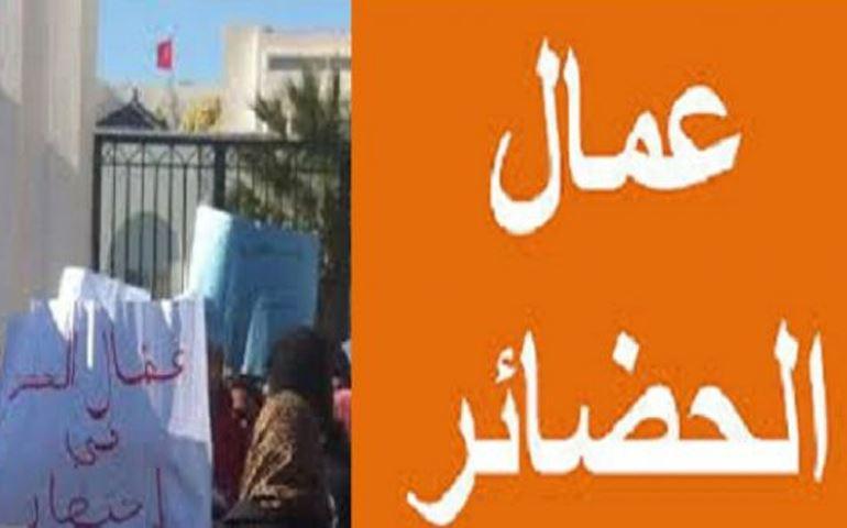 تنسيقية عمال الحضائر تدعو لاعتصامات بمقرّات السيادة
